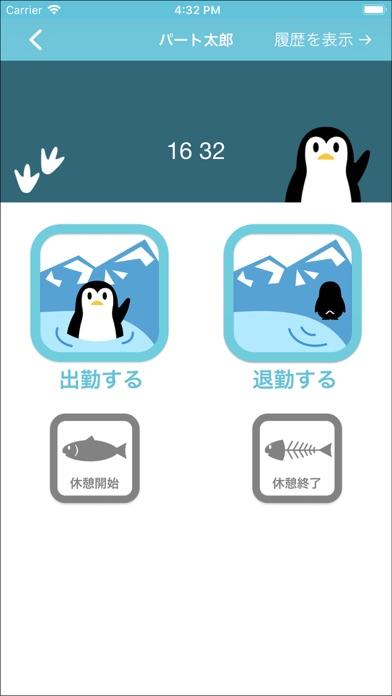 ペンギンタイムカードのスクリーンショット2
