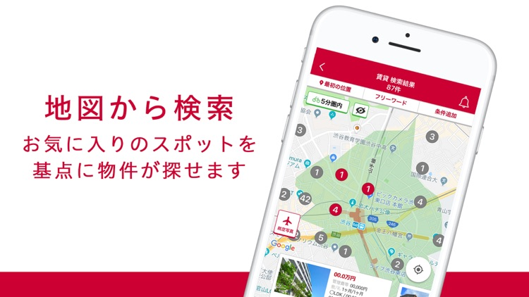 アットホーム-賃貸物件検索やマンションの不動産検索アプリ screenshot-3