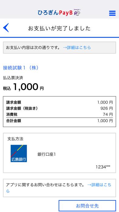 ひろ ぎん アプリ