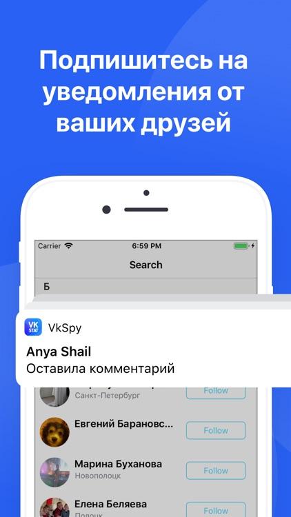 """Statistics for """"VKontakte"""" screenshot-3"""