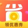 指尖省钱-购物领券省钱返利app