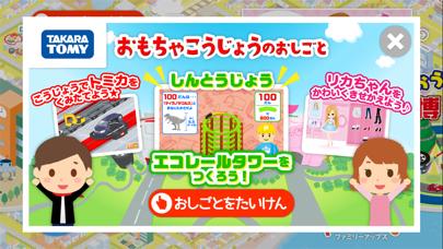 ファミリーアップスFamilyApps子供のお仕事知育アプリ ScreenShot1
