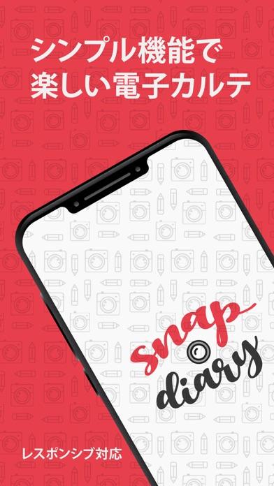 snap diary(スナップダイアリー)のスクリーンショット1