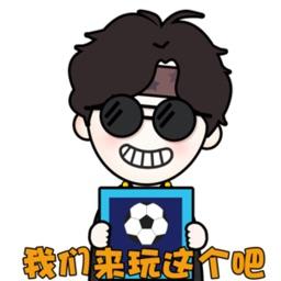 爱玩足球的设计师阿龙