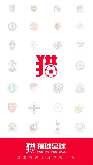 猎球足球-专业足球预测分析官方平台屏幕截图1