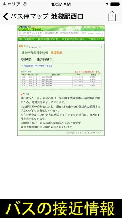 バス停マップ(バス時刻表、接近情報、運行状況) screenshot-4