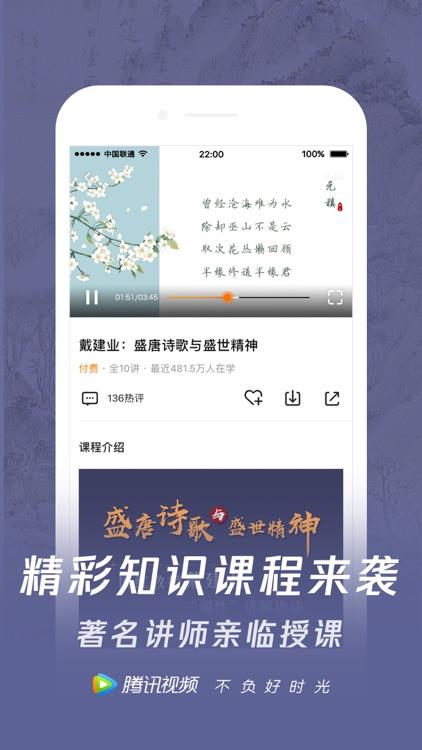 腾讯视频-怒晴湘西独播 screenshot-9