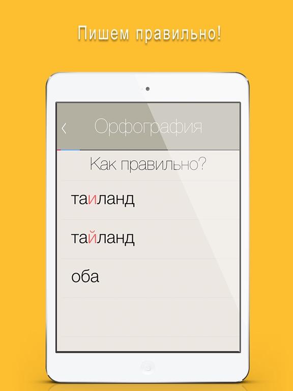 Полный Отличник по русскому для iPad