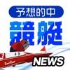 競艇ニュース 競艇レース結果が見れる競艇アプリ - iPhoneアプリ