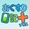 おくすり日記プラス - iPhoneアプリ