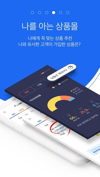 i-ONE Bank - 개인고객용 screenshot-3