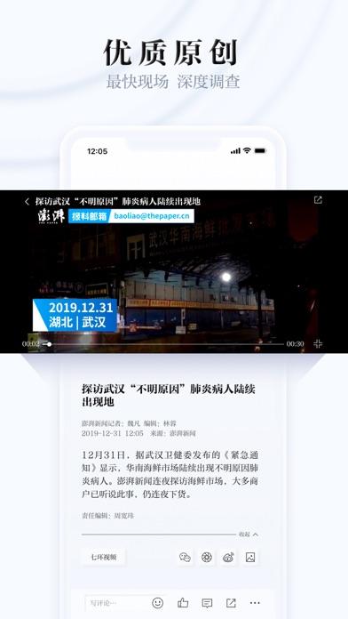 Screenshot #2 pour 澎湃新闻-时政新闻资讯