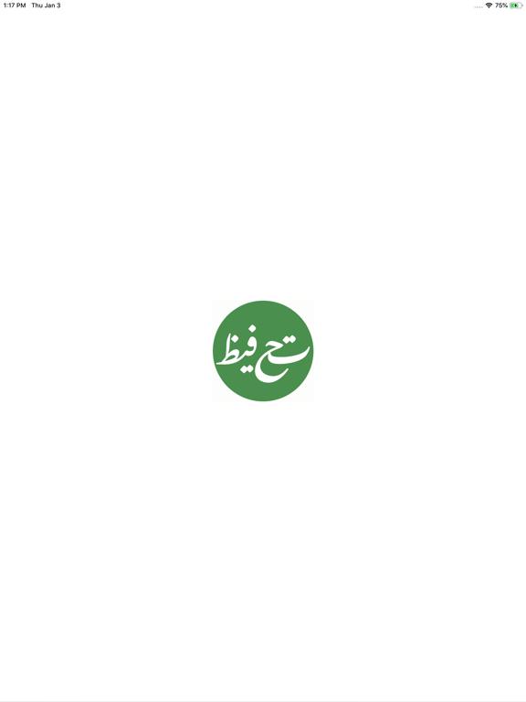 تحفيظ القرآن الكريم  Tahfiz screenshot 6