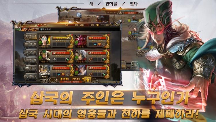 새 천하를 열다 screenshot-4