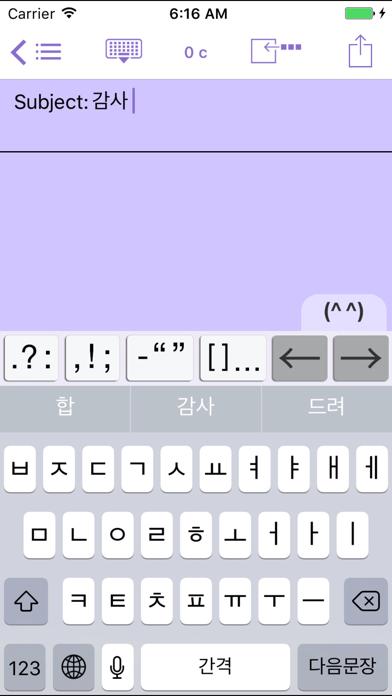 Easy Mailer Korean Keyboardのおすすめ画像1
