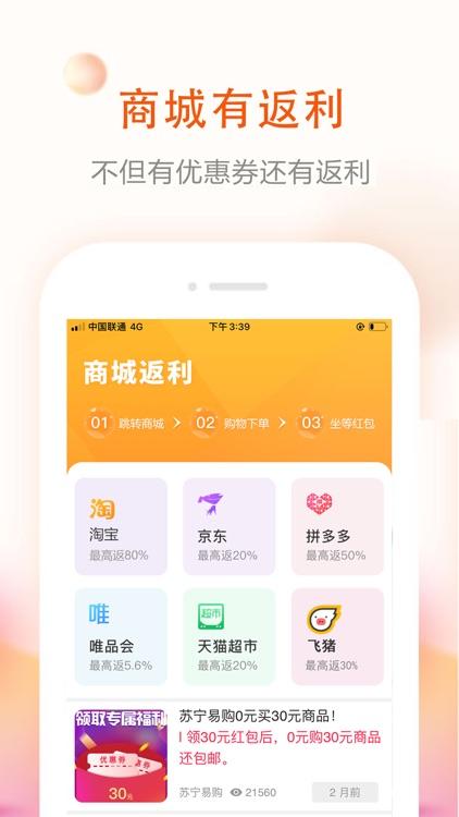 券老大优惠券   更多人使用的优惠券返利app screenshot-3