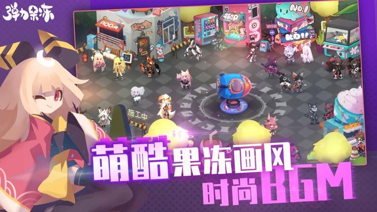 弹力果冻 screenshot-2