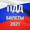 ПДД Экзамен и Билеты 2021