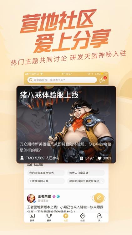 王者营地 screenshot-3