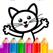 유아용 그리기! 아기 색칠공부! 학습 어린이 그림 게임