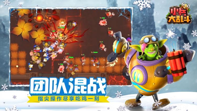 小兵大乱斗 screenshot-3