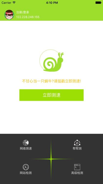 网速通 screenshot-0