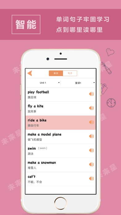Screenshot for 未来星学习机—小学英语二年级下册新起点 in Finland App Store