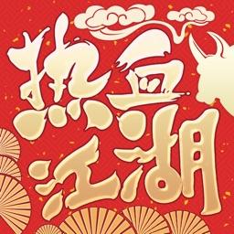 热血江湖-青春武侠
