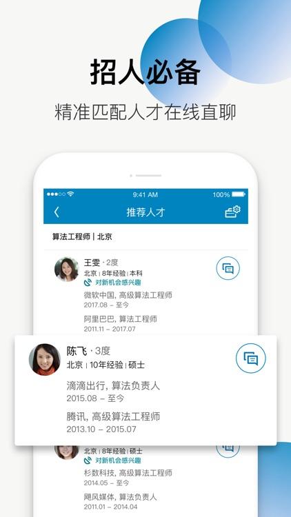 LinkedIn领英-全球职场社交招聘平台 screenshot-4