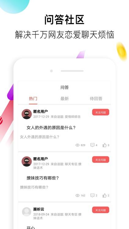 恋爱话术-聊天交友社交软件助手 screenshot-3