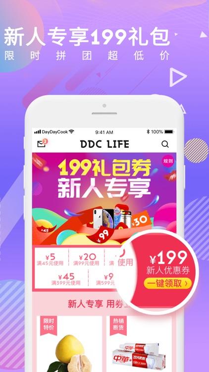 日日煮 screenshot-3