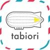 -tabiori- 共有できる旅のしおり
