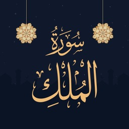 Surah Al Mulk - سورة الملك