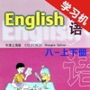 牛津上海版初中英语八年级上下册