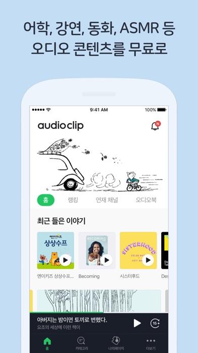 오디오클립 – AudioClip for Windows