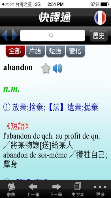 實用法漢辭典のおすすめ画像2