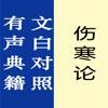 伤寒论【有声典籍 文白对照】-okread.net