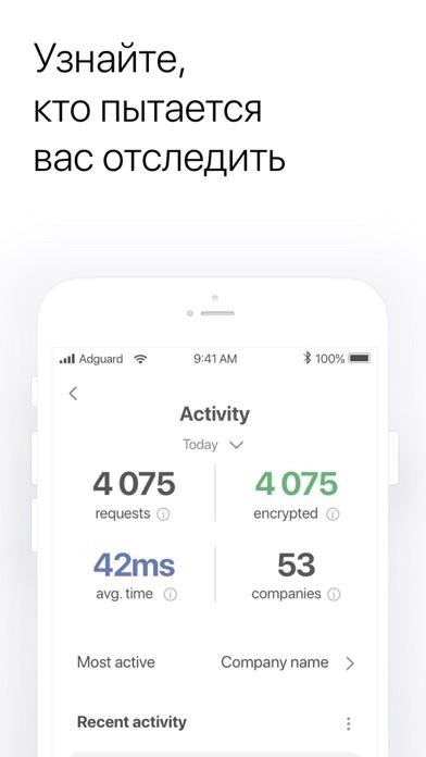 Скриншот №5 к AdGuard Pro — adblock