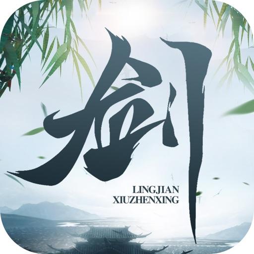 灵剑修真行-国风仙侠单机游戏