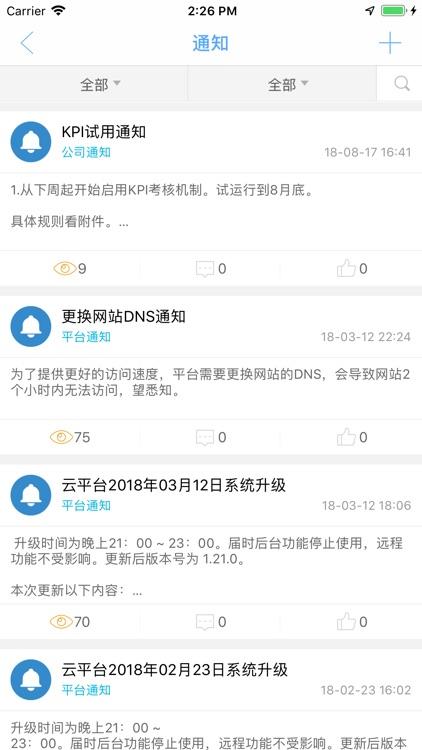 方舟云办公 screenshot-4