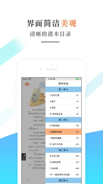 三年级语文下册-人教版语文学习机 screenshot three