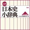山川 日本史小辞典 新版【山川出版社】