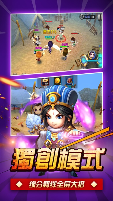Screenshot for 三国保卫战–卡牌策略巨作 in Indonesia App Store