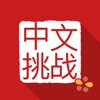 Chinese Challenges - iPhoneアプリ