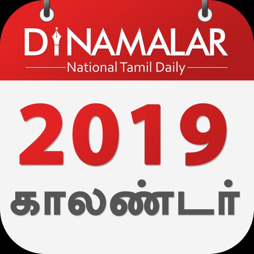 dinamalar monthly calendar 2019