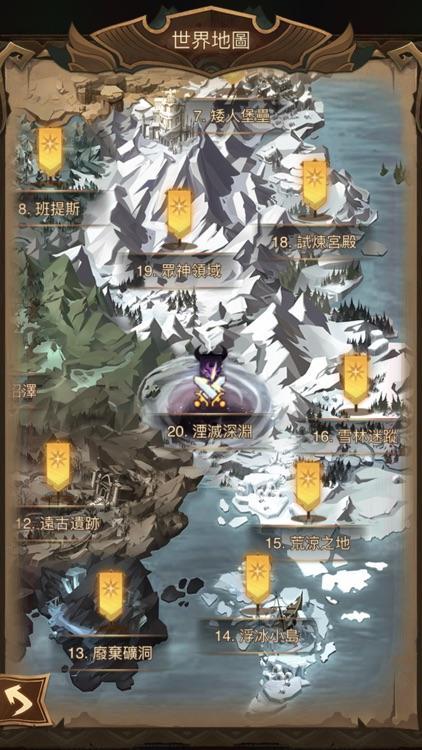 劍與遠征 screenshot-8