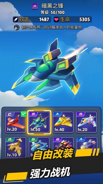 银翼战机 screenshot-3