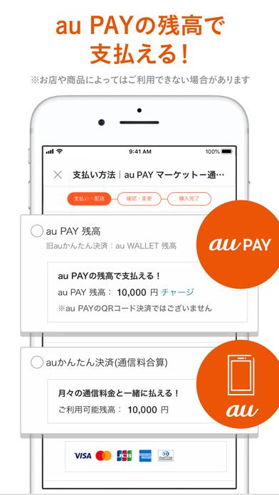 au PAY マーケット(au Wowma!)のおすすめ画像3