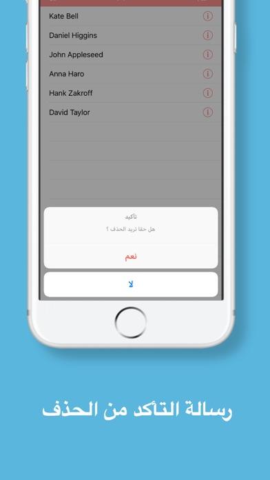 حذف جهات الإتصال بسهولة screenshot 3