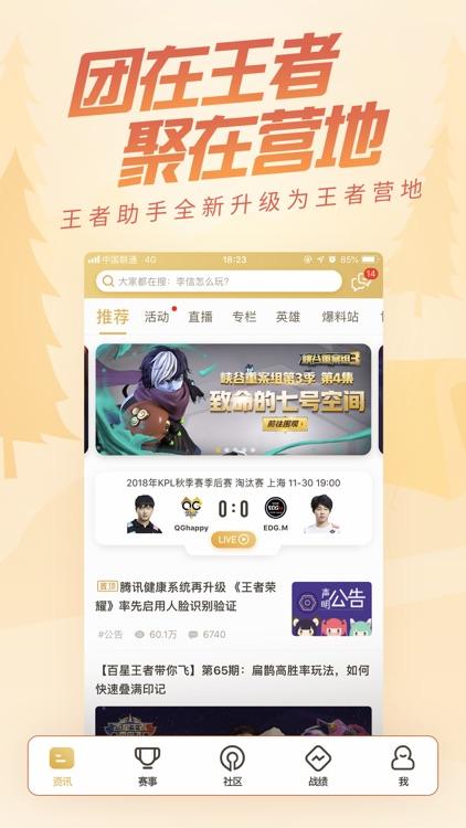 王者营地 screenshot-0